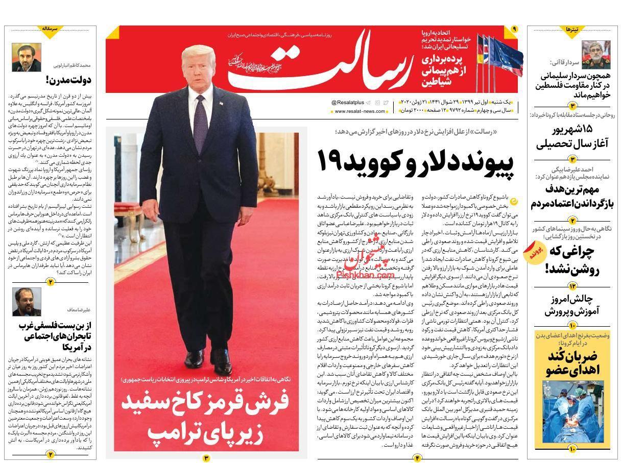 عناوین اخبار روزنامه رسالت در روز یکشنبه ۱ تیر