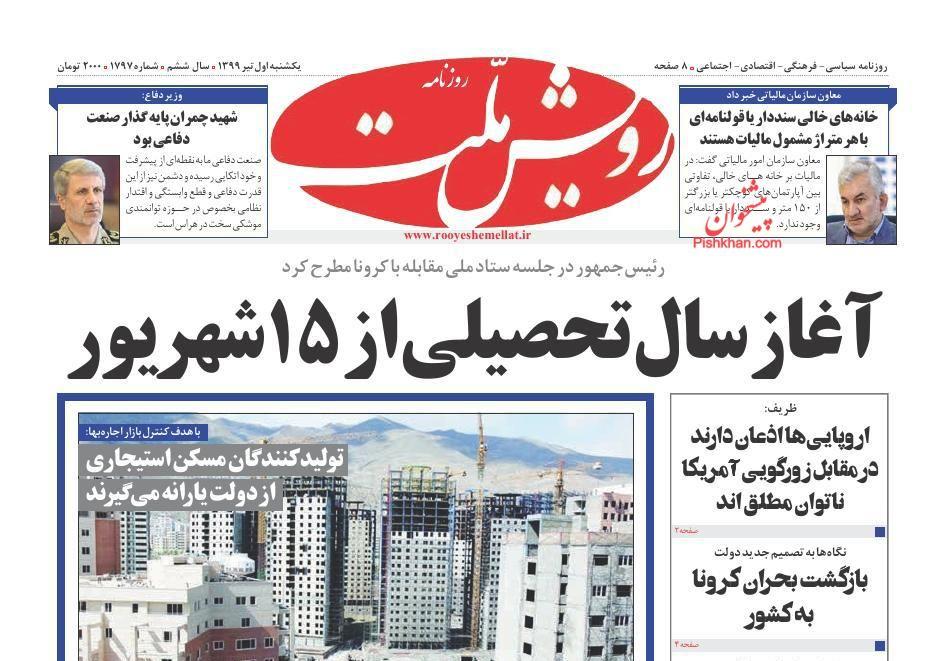 عناوین اخبار روزنامه رویش ملت در روز یکشنبه ۱ تیر