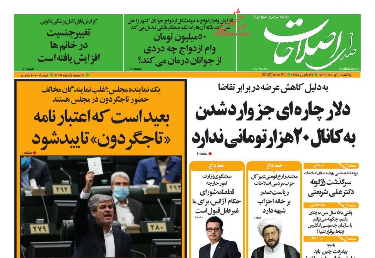 عناوین اخبار روزنامه صدای اصلاحات در روز یکشنبه ۱ تیر
