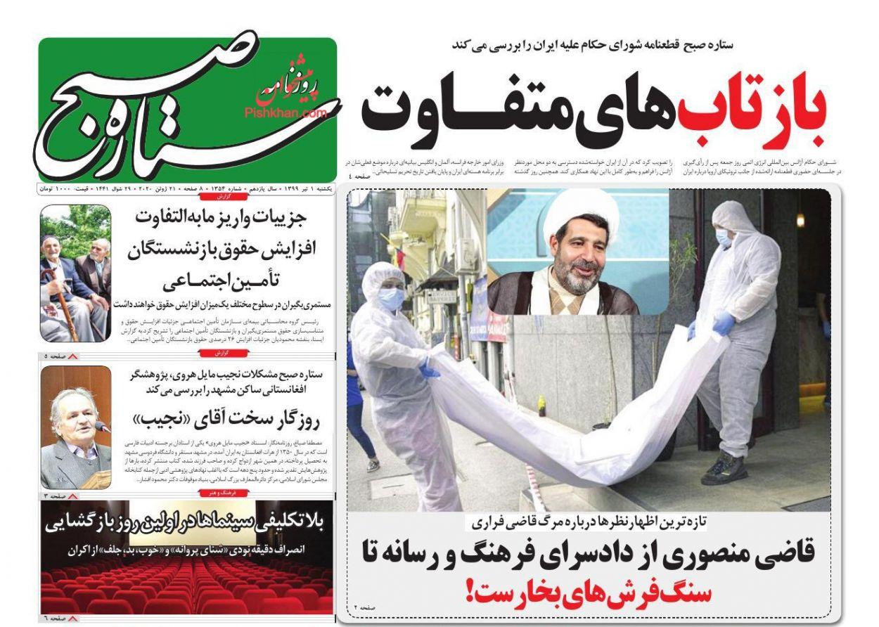 عناوین اخبار روزنامه ستاره صبح در روز یکشنبه ۱ تیر