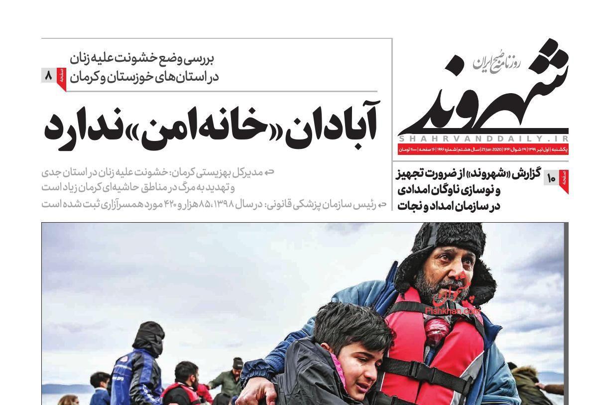 عناوین اخبار روزنامه شهروند در روز یکشنبه ۱ تیر