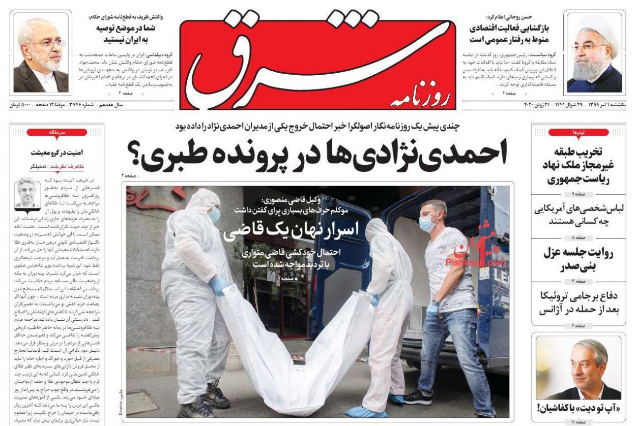عناوین اخبار روزنامه شرق در روز یکشنبه ۱ تیر