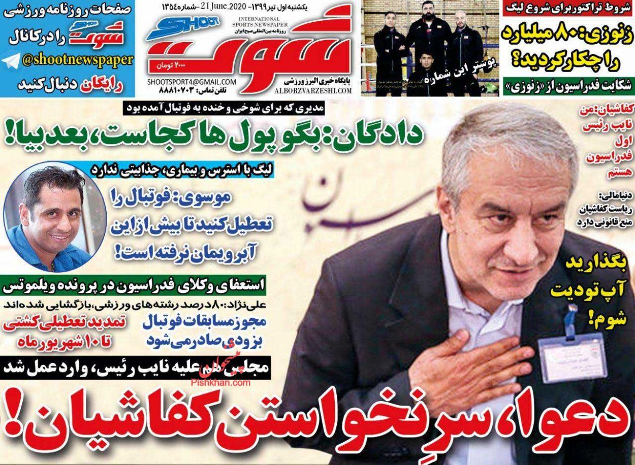 عناوین اخبار روزنامه شوت در روز یکشنبه ۱ تیر