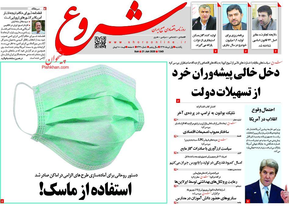 عناوین اخبار روزنامه شروع در روز یکشنبه ۱ تیر