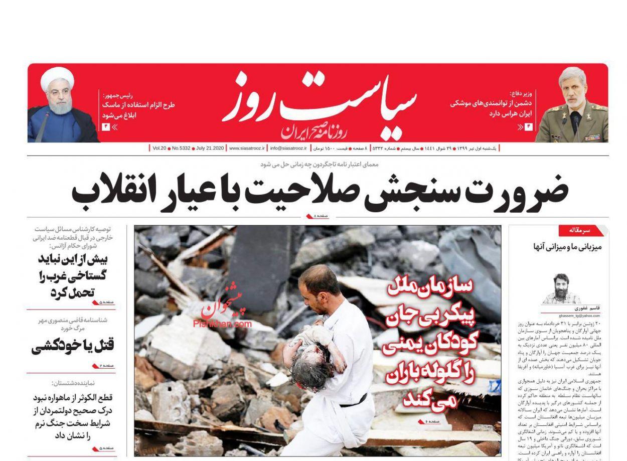 عناوین اخبار روزنامه سیاست روز در روز یکشنبه ۱ تیر