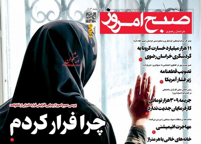 عناوین اخبار روزنامه صبح امروز در روز یکشنبه ۱ تیر
