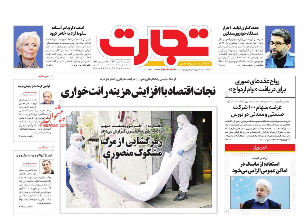 عناوین اخبار روزنامه تجارت در روز یکشنبه ۱ تیر