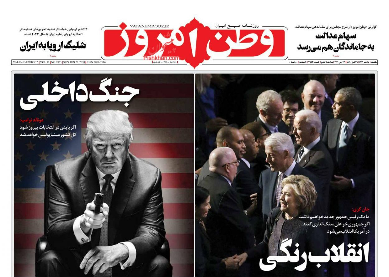 عناوین اخبار روزنامه وطن امروز در روز یکشنبه ۱ تیر