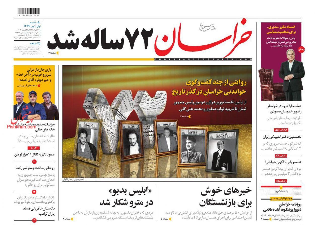 عناوین اخبار روزنامه خراسان در روز یکشنبه ۱ تیر