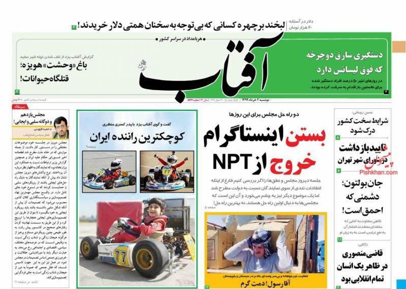 عناوین اخبار روزنامه آفتاب یزد در روز دوشنبه ۲ تیر