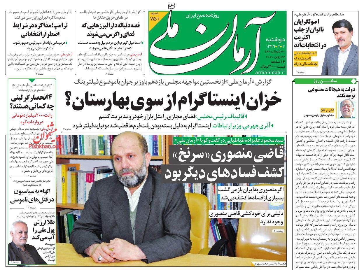 عناوین اخبار روزنامه آرمان ملی در روز دوشنبه ۲ تیر