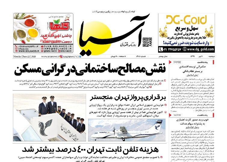 عناوین اخبار روزنامه آسیا در روز دوشنبه ۲ تیر