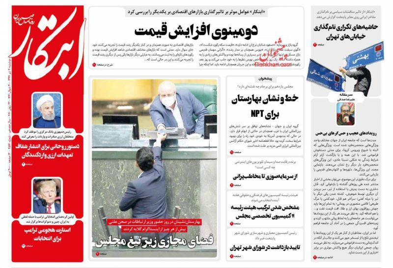 عناوین اخبار روزنامه ابتکار در روز دوشنبه ۲ تیر