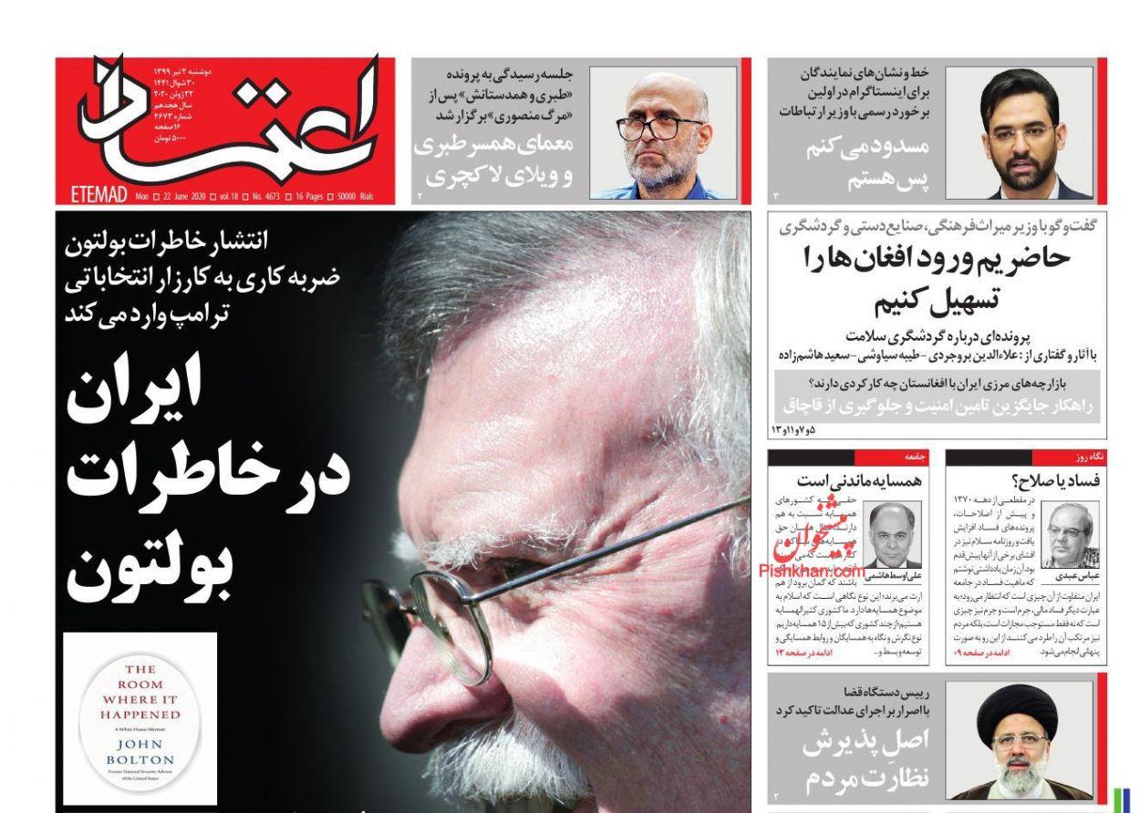 عناوین اخبار روزنامه اعتماد در روز دوشنبه ۲ تیر