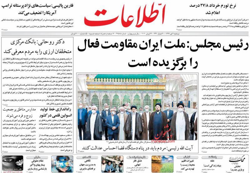 عناوین اخبار روزنامه اطلاعات در روز دوشنبه ۲ تیر