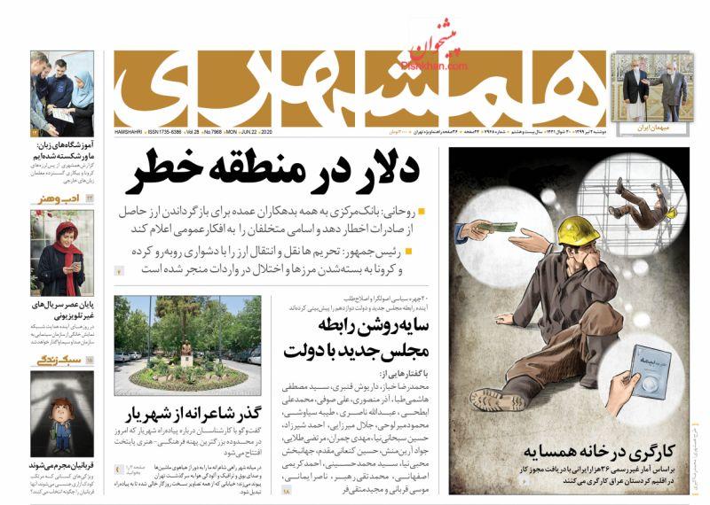 عناوین اخبار روزنامه همشهری در روز دوشنبه ۲ تیر