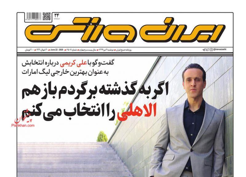 عناوین اخبار روزنامه ایران ورزشی در روز دوشنبه ۲ تیر