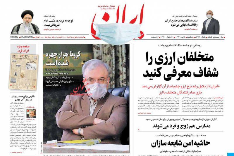 عناوین اخبار روزنامه ایران در روز دوشنبه ۲ تیر