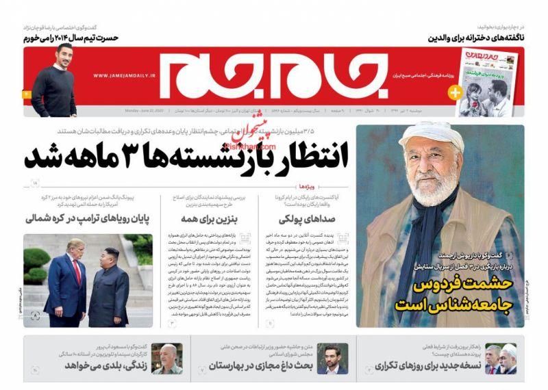 عناوین اخبار روزنامه جام جم در روز دوشنبه ۲ تیر