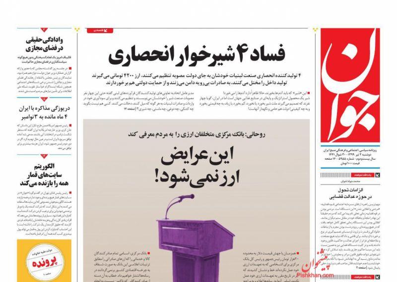 عناوین اخبار روزنامه جوان در روز دوشنبه ۲ تیر