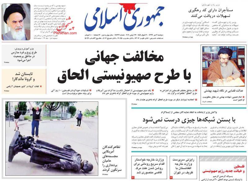 عناوین اخبار روزنامه جمهوری اسلامی در روز دوشنبه ۲ تیر