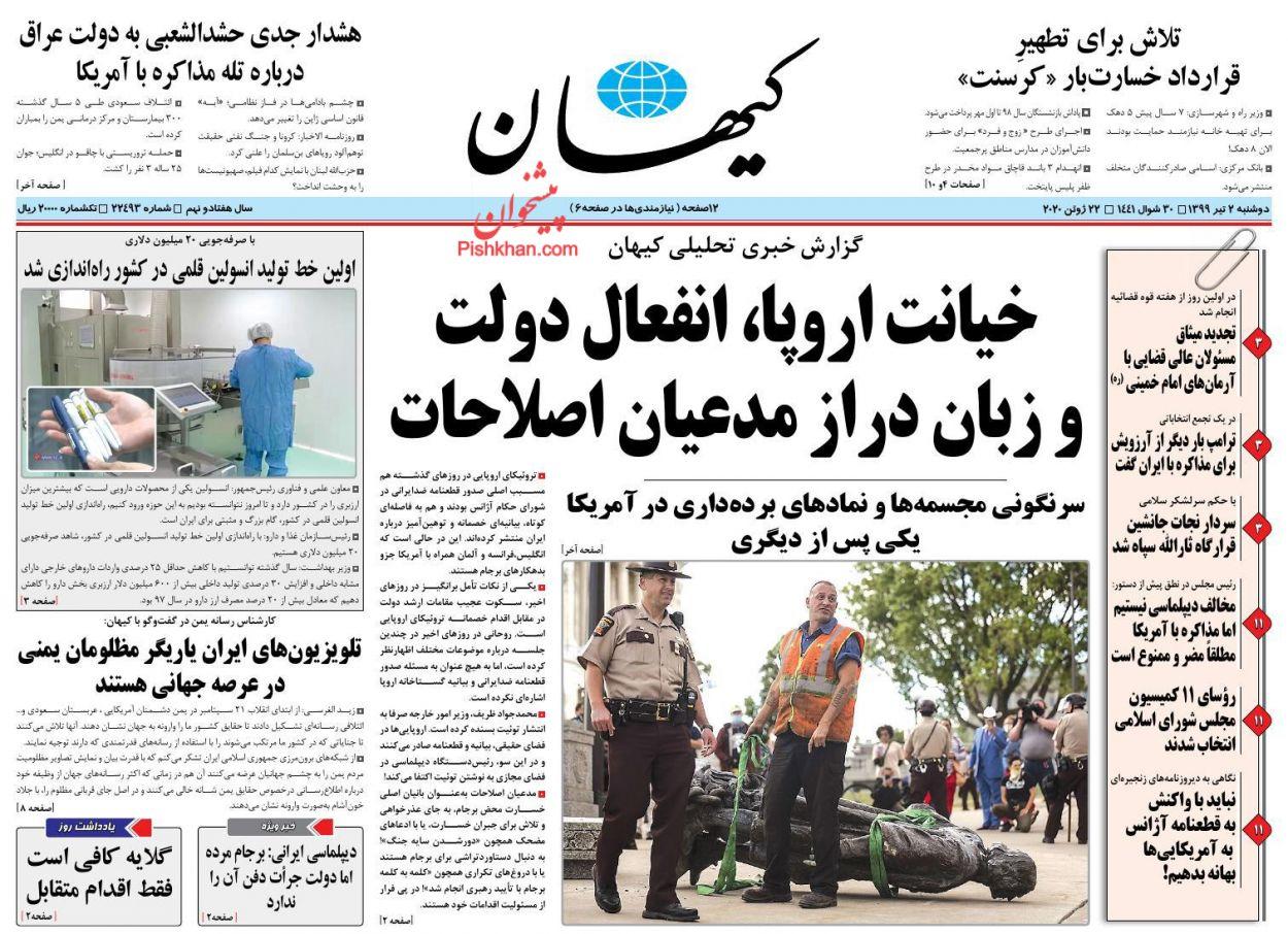 عناوین اخبار روزنامه کیهان در روز دوشنبه ۲ تیر