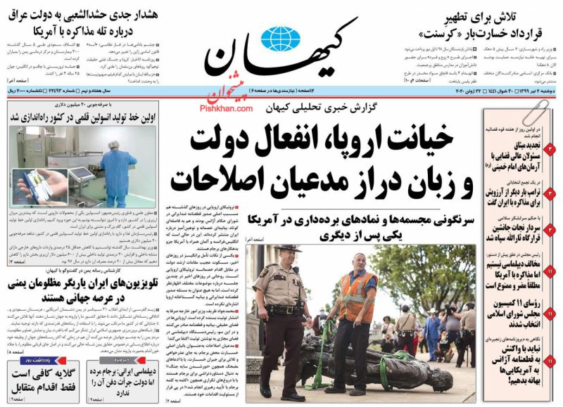 عناوین اخبار روزنامه کيهان در روز دوشنبه ۲ تیر