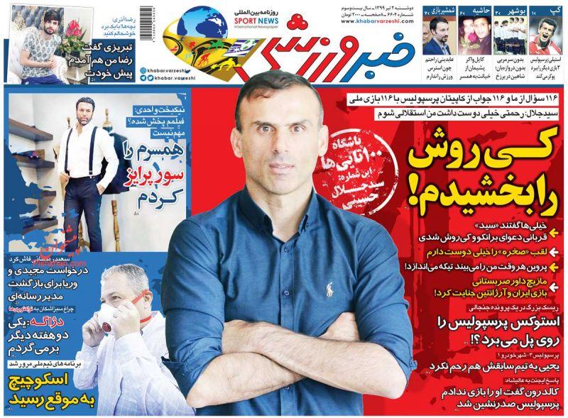 عناوین اخبار روزنامه خبر ورزشی در روز دوشنبه ۲ تیر