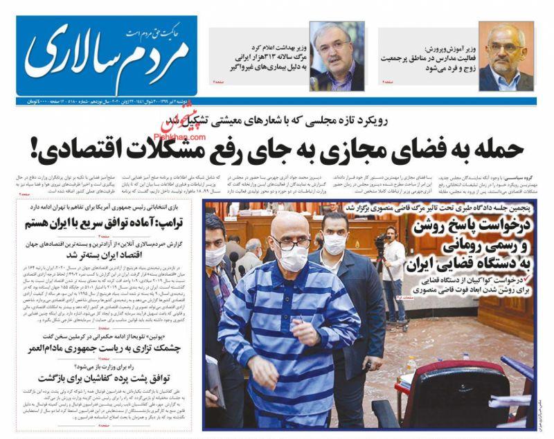 عناوین اخبار روزنامه مردم سالاری در روز دوشنبه ۲ تیر