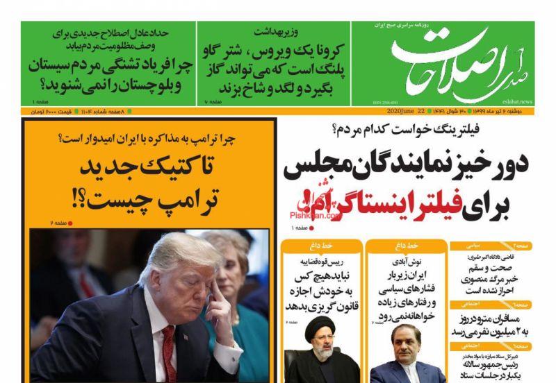 عناوین اخبار روزنامه صدای اصلاحات در روز دوشنبه ۲ تیر