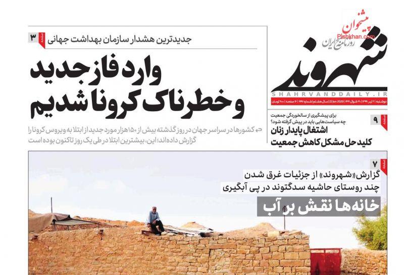 عناوین اخبار روزنامه شهروند در روز دوشنبه ۲ تیر