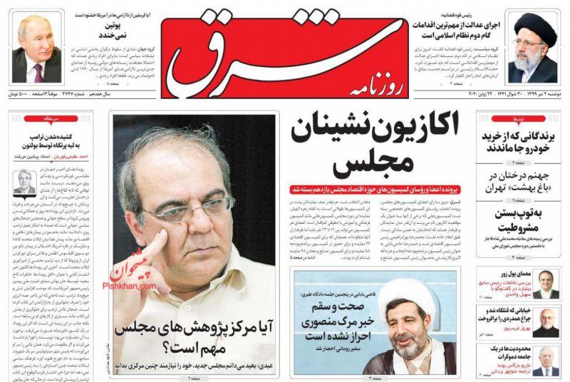 عناوین اخبار روزنامه شرق در روز دوشنبه ۲ تیر