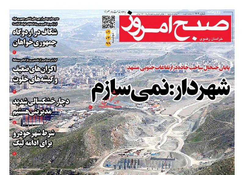 عناوین اخبار روزنامه صبح امروز در روز دوشنبه ۲ تیر