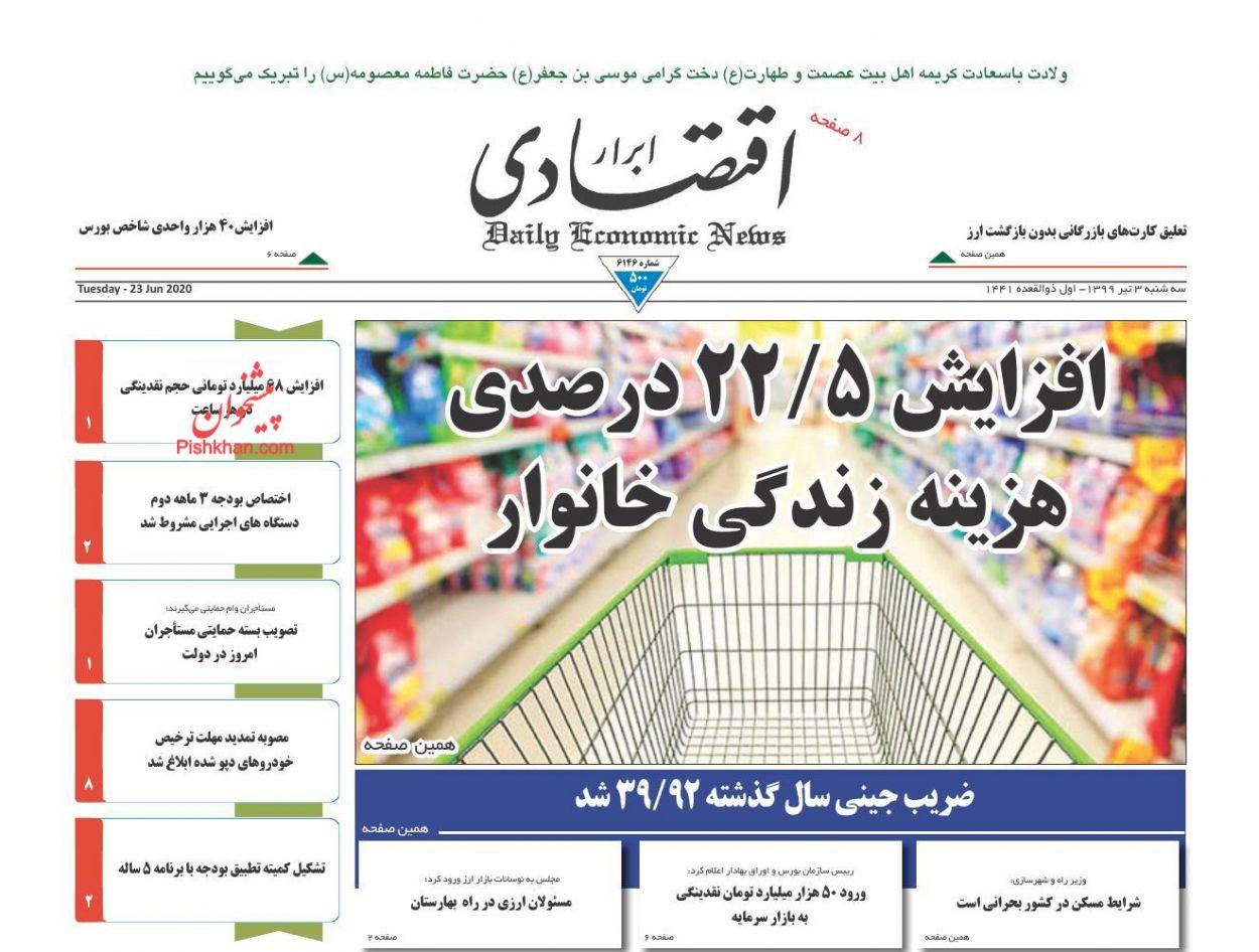 عناوین اخبار روزنامه ابرار اقتصادی در روز سهشنبه ۳ تیر