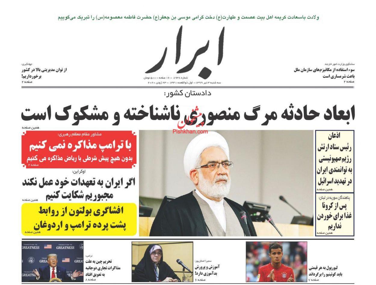 عناوین اخبار روزنامه ابرار در روز سهشنبه ۳ تیر