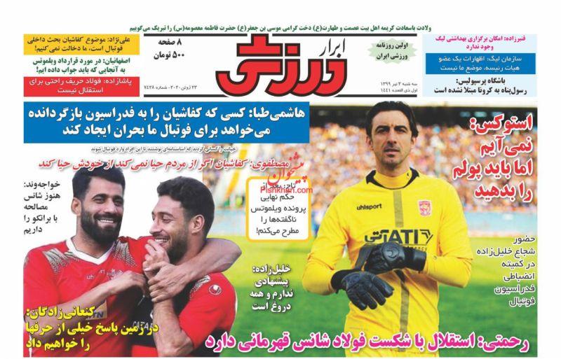 عناوین اخبار روزنامه ابرار ورزشى در روز سهشنبه ۳ تیر