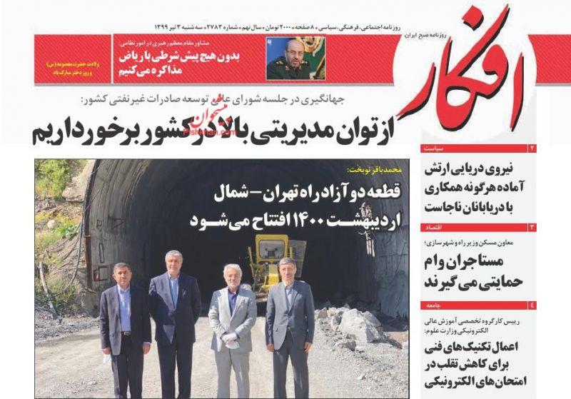 عناوین اخبار روزنامه افکار در روز سهشنبه ۳ تیر
