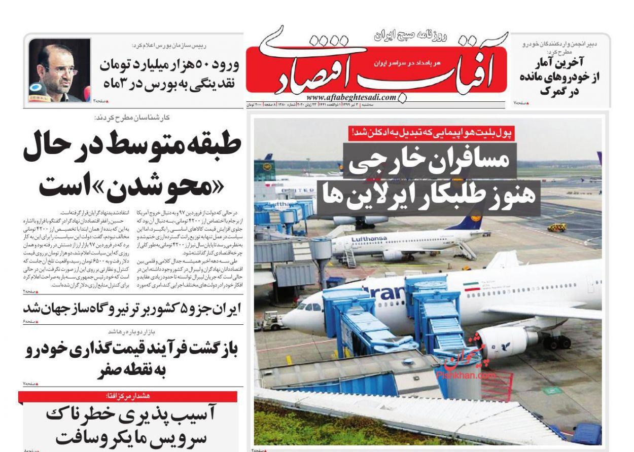 عناوین اخبار روزنامه آفتاب اقتصادی در روز سهشنبه ۳ تیر
