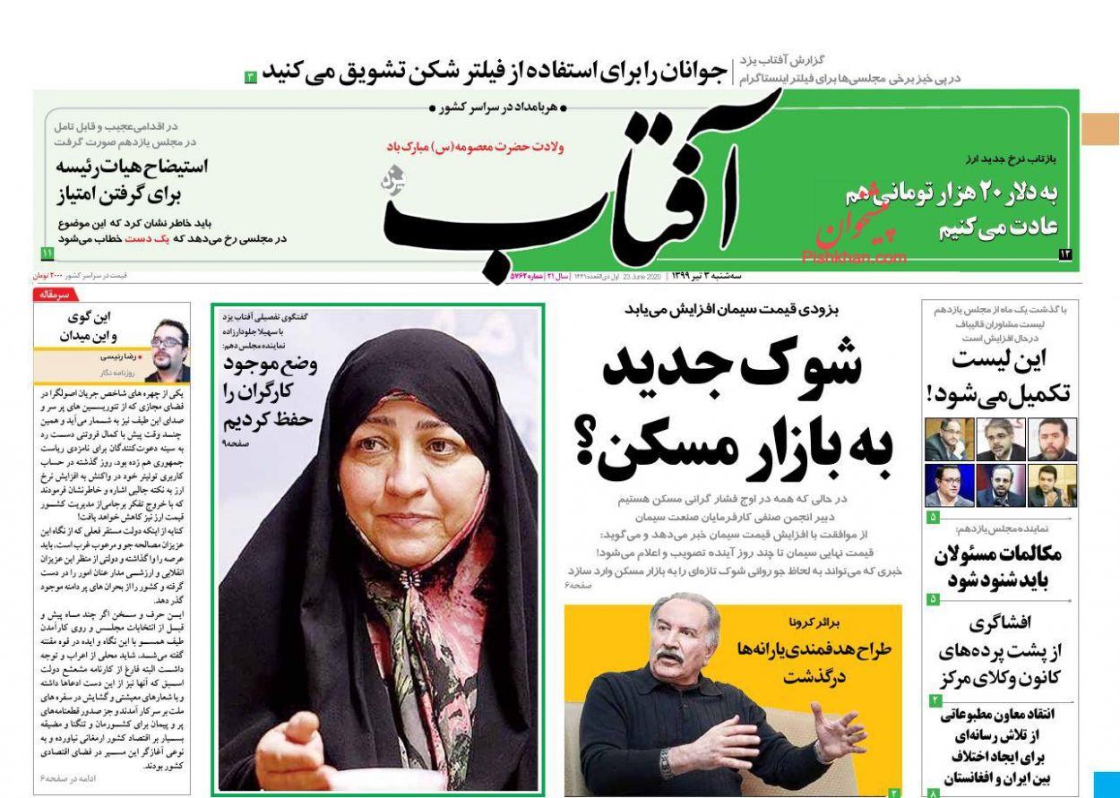 عناوین اخبار روزنامه آفتاب یزد در روز سهشنبه ۳ تیر