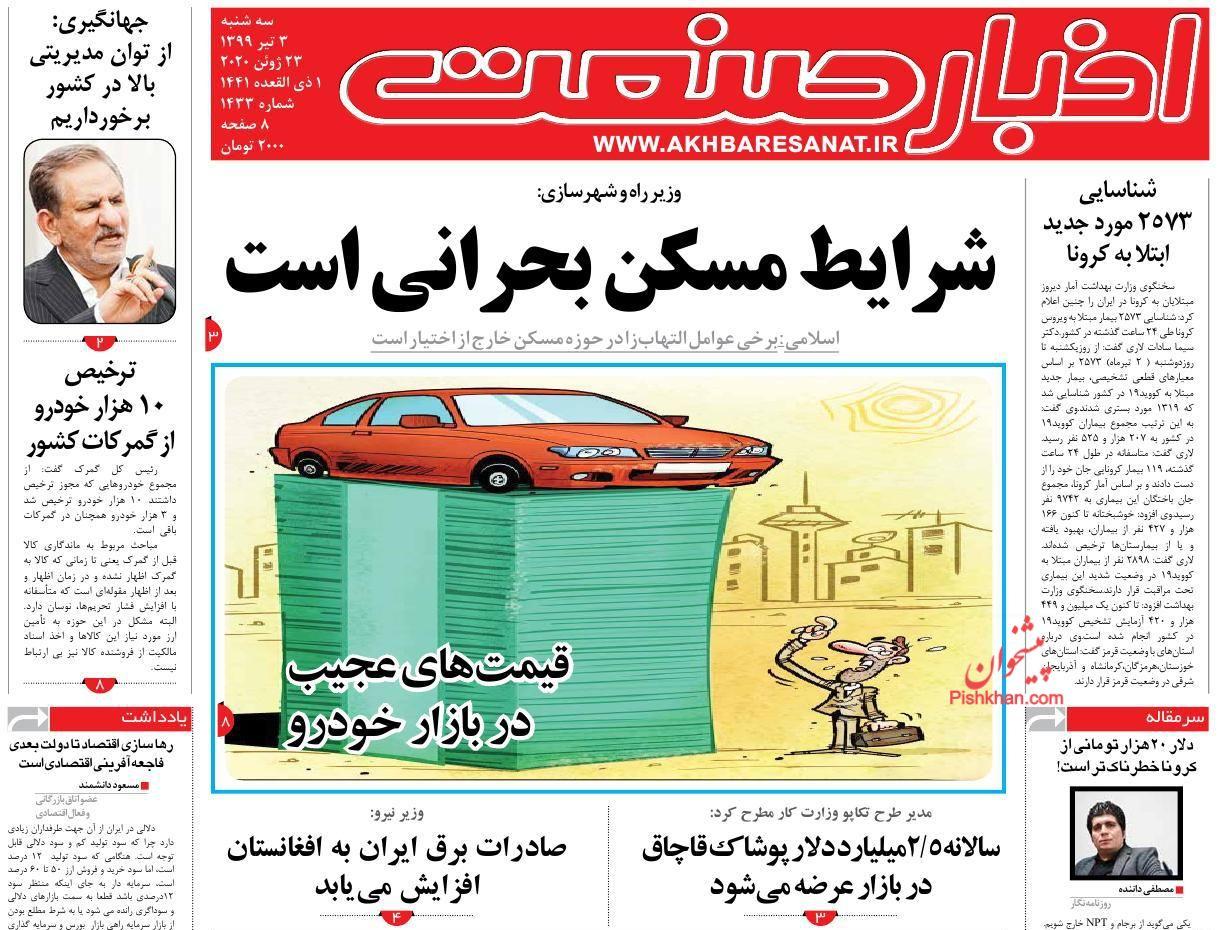 عناوین اخبار روزنامه اخبار صنعت در روز سهشنبه ۳ تیر