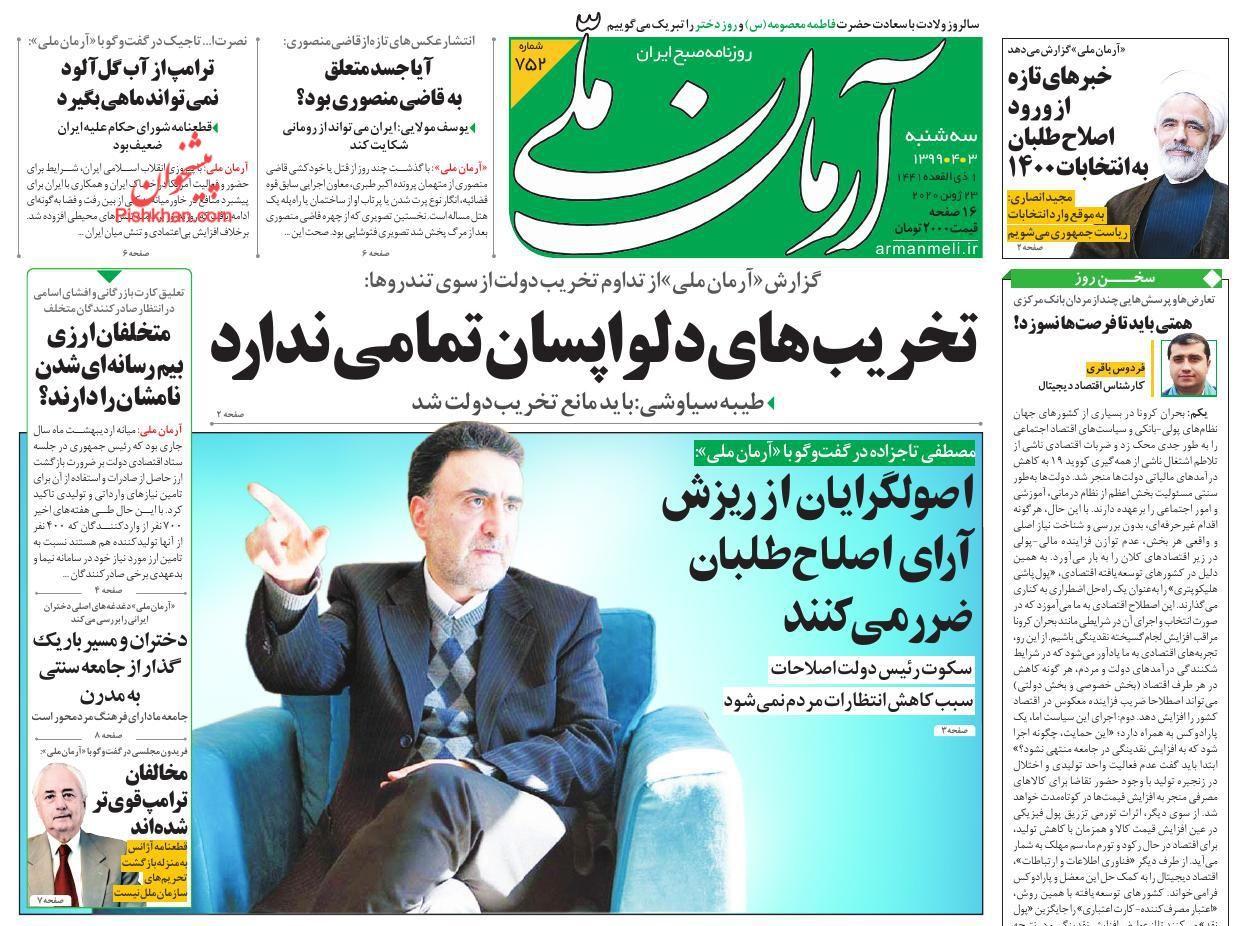 عناوین اخبار روزنامه آرمان ملی در روز سهشنبه ۳ تیر