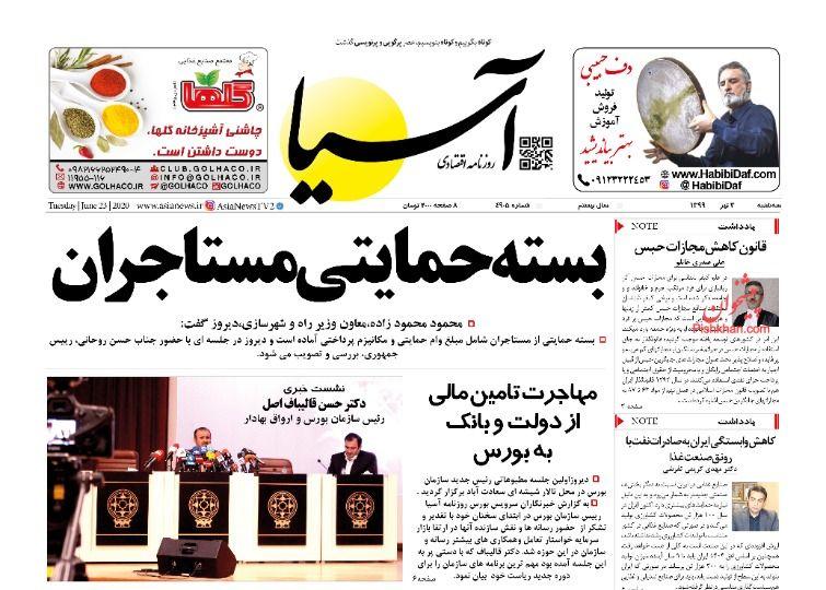 عناوین اخبار روزنامه آسیا در روز سهشنبه ۳ تیر