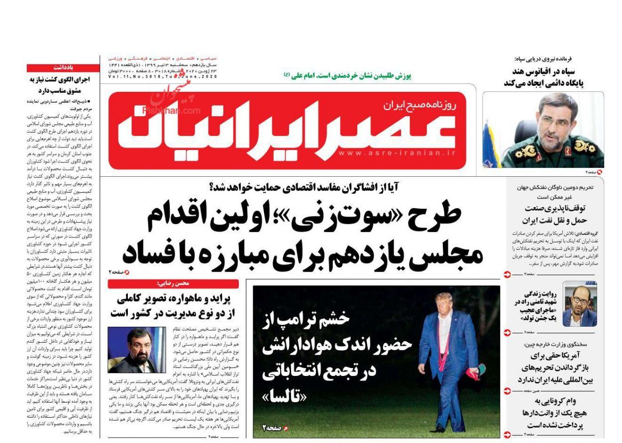 عناوین اخبار روزنامه عصر ایرانیان در روز سهشنبه ۳ تیر