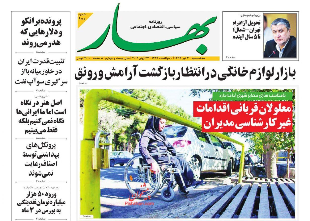 عناوین اخبار روزنامه بهار در روز سهشنبه ۳ تیر