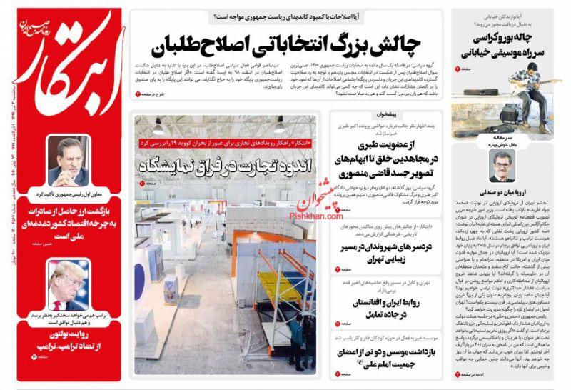 عناوین اخبار روزنامه ابتکار در روز سهشنبه ۳ تیر
