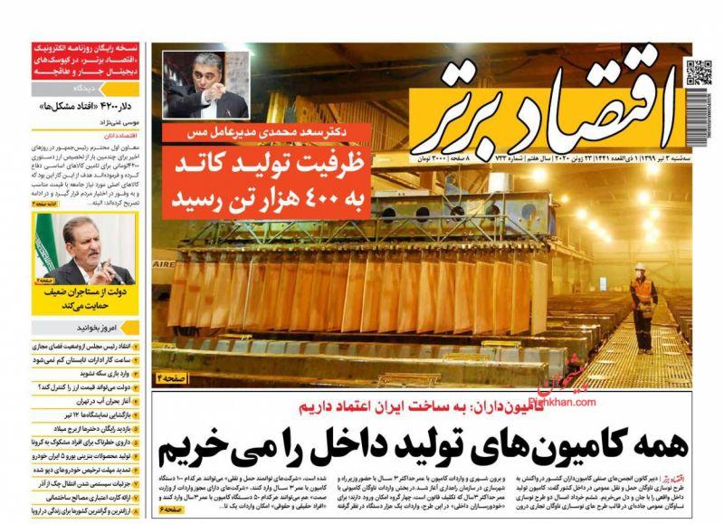 عناوین اخبار روزنامه اقتصاد برتر در روز سهشنبه ۳ تیر