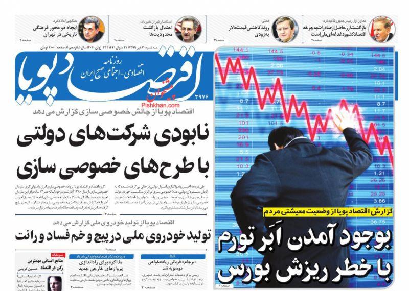 عناوین اخبار روزنامه اقتصاد پویا در روز سهشنبه ۳ تیر