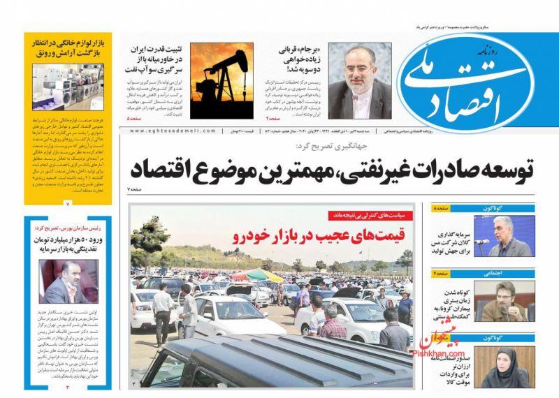 عناوین اخبار روزنامه اقتصاد ملی در روز سهشنبه ۳ تیر