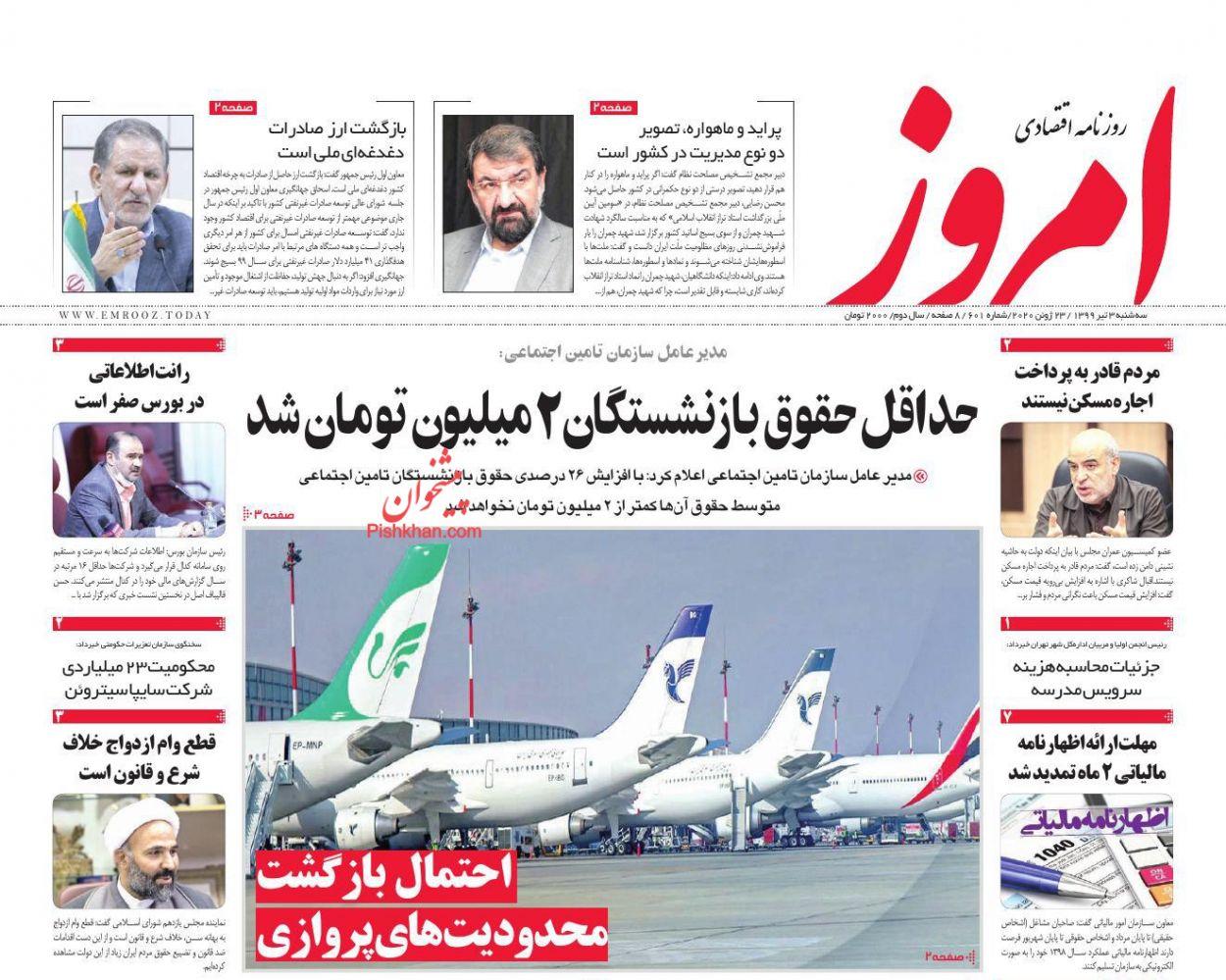 عناوین اخبار روزنامه امروز در روز سهشنبه ۳ تیر