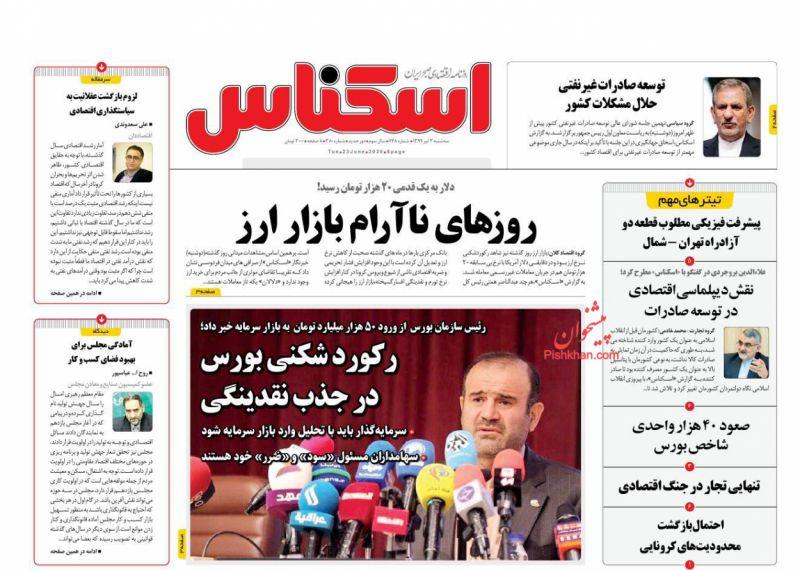 عناوین اخبار روزنامه اسکناس در روز سهشنبه ۳ تیر